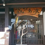 蔵びあ亭 -