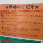 横浜家系ラーメン ひじり家 -