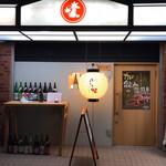 横浜紅葉坂日本酒 ふじひら -