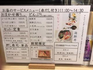松江鮨 徳さん - ランチのメニュー