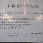コートロッジ - 閉店告知