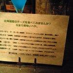 ザ バー ナノ - 北海道産チーズ