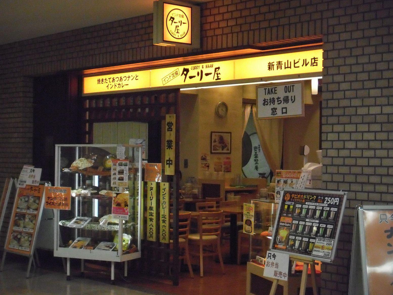 インド定食 ターリー屋 新青山ビル店
