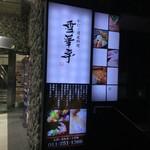 かにと道産料理 雪華亭 -