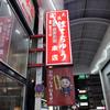 老舗お好み焼き 大阪ぼてぢゅう 本店