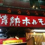 上野酒場 情熱ホルモン - 看板