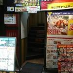 上野酒場 情熱ホルモン - 入り口