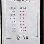 加賀 - 年末年始の営業
