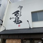 百福 - 〜(*゚.▽゚)ノ