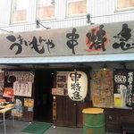 串特急 - 三田の路地裏 (2011/10)