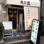 永斗麺 - 店舗外観2019年1月