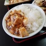 中国料理 幸華 - ご飯に乗っけて「麻婆飯」