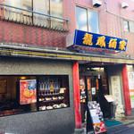 中華料理 龍鳳酒家 -