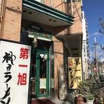 神戸ラーメン 第一旭 - 神戸駅北東の第一旭神戸本店(2019.1.3)