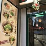 神戸ラーメン 第一旭 - 入り口のメニューパネル(2019.1.3)