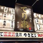 Terikushi - 店頭看板