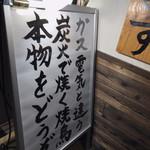 Terikushi - 外看板