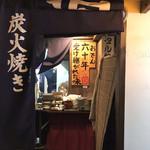 Terikushi - お店入口