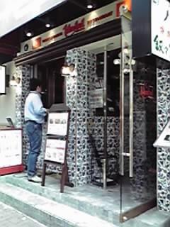 イスタンブール 銀座店