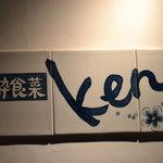 和酔食菜ken - 和酔食菜Ken