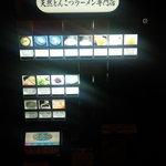 一蘭 - 自動販売機