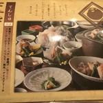 国産とらふぐ国産うなぎ料理 福乃城 -
