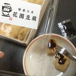 健康工房 花園豆腐 - 料理写真:豆乳くずもち