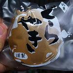 近藤菓子店 - 意匠変更でペケペケになった包装(2011年10月15日)