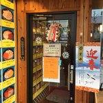 海鮮丼 若狭家 -