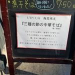 Chuukasobahimawari - 「三種の節の中華そば」の説明(2019年1月3日)