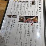 Kihachi - メニュー