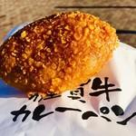 99518223 - 佐賀牛カレーパン