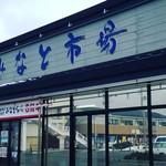 みなと市場 小松鮪専門店 - 「酒田港市場」