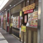 串揚げ処 味串 - 店