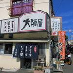 大阪屋 - 101128