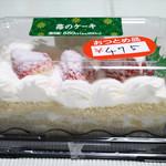 ファミリーマート - 半額になった「苺のケーキ」