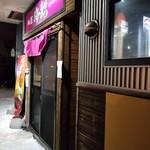 麺屋 海猫 -