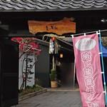 津の田屋 - 湯の華廊も満員でした