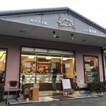 小戸橋製菓 - 2018年12月。訪問