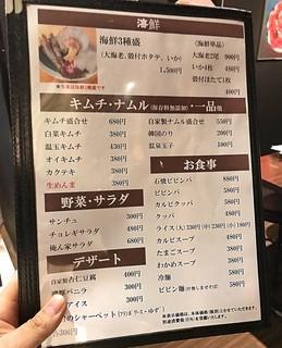 俺の焼肉 - 2019.01
