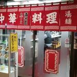 99534556 - JR京浜東北線鶴見駅西口を降りてすぐ。地下1階です。
