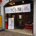 六九麺 - 店舗外観