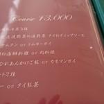 99541462 - 昼のコース3000円