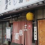 三勝屋 - 岐阜県八百津町 三勝屋さん