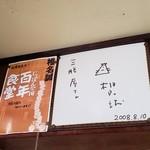 三勝屋 - 椎名誠さんの色紙