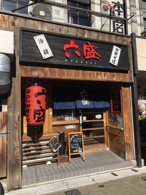 六盛 北浜店 - 外観