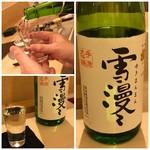 鮨 そえ島 - ◆振る舞い酒・・コップ1杯出されるというキップの良さ。 まろやか&フルーティーで好み。