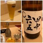 鮨 そえ島 - ◆ビールと「田中六五: 生」・・福岡の郊外糸島市にある「白糸酒造」のお酒。 久しぶりに口にしましたが、角のない旨みを感じでこれも好み。