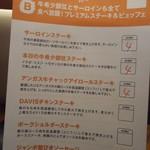 DAVIS BEEF STEAK - オーダー用の紙。これに記入して持ってゆく。