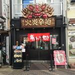 博多火炎辛麺 赤神 - 博多火炎辛麺 赤神 京都店 外観